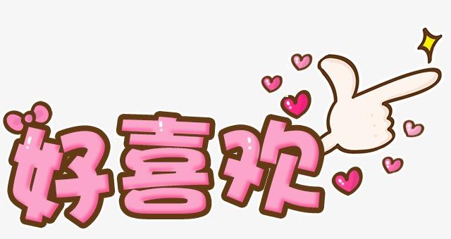 粉色卡通字体素材图片免费下载_高清艺术字素材psd_千