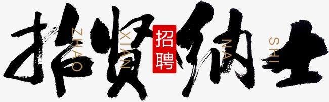 招贤纳士素材图片免费下载_高清艺术字素材psd_千库网