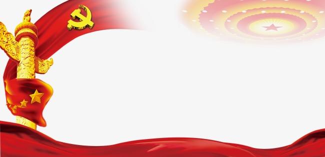 党政红旗素材图片免费下载_高清图片png_千库网(图片