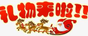 圣诞礼物装饰图案