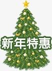 圣诞新年特惠图标