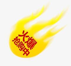 火爆促销火焰