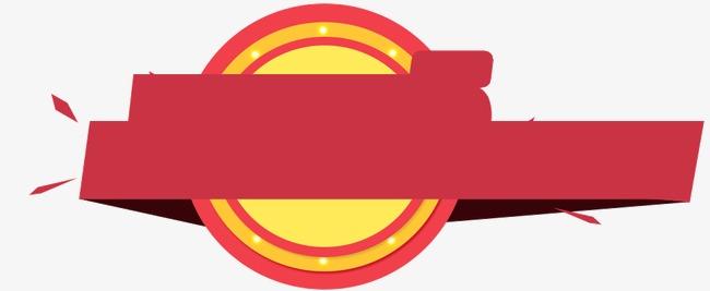节日活动红包金币彩带png素材合集