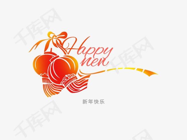 灯笼新年快乐