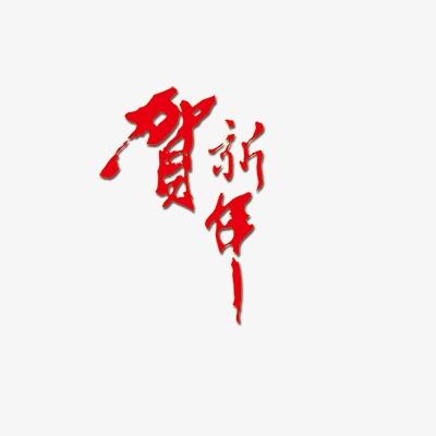 贺新年字体