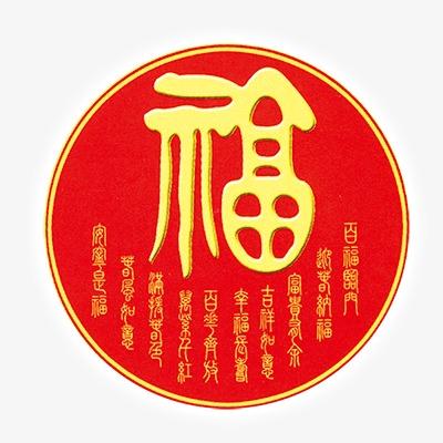 福字艺术字