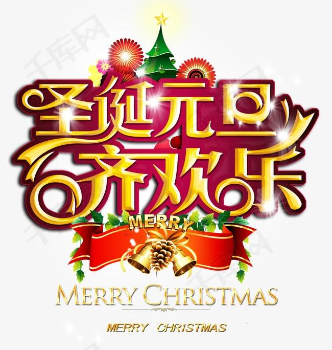 圣诞元旦 齐欢乐