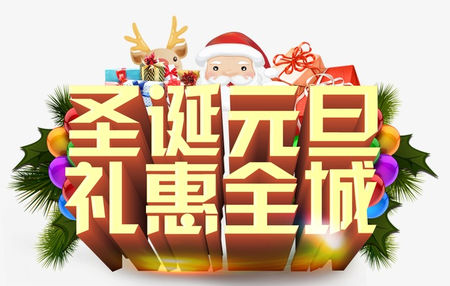圣诞元旦礼惠全城艺术字