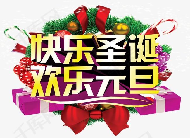 快乐圣诞快乐元旦艺术字