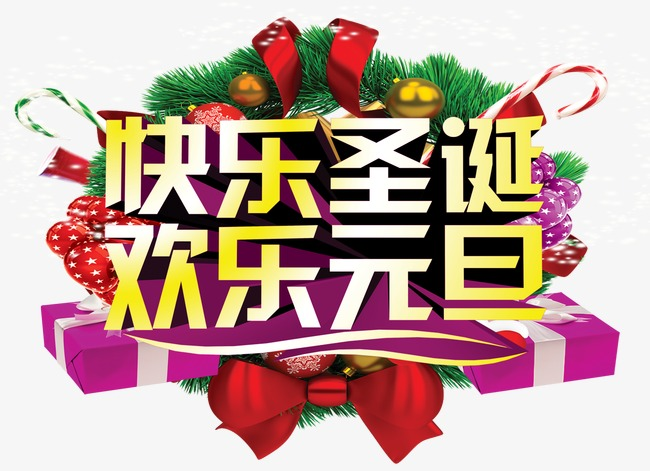 元旦圣诞艺术字