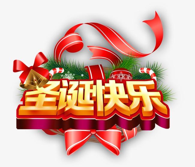 圣诞快乐素材模板下载(图片编号:14584667)