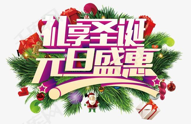 礼享圣诞元旦盛惠素材