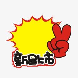 淘宝标签图片淘宝店铺图标素材 新品上市 爆炸签