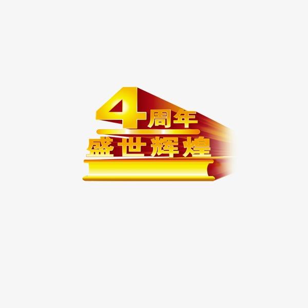 设计元素 字体效果 中文字体 > 4周年艺术字  [版权图片] 找相似下一