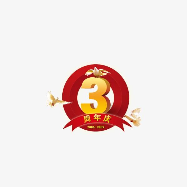 设计元素 字体效果 中文字体 > 3周年庆  [版权图片] 找相似下一张 >