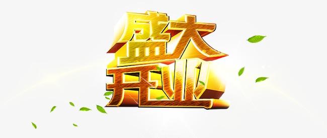 设计元素 字体效果 中文字体 > 艺术字  [版权图片] 找相似下一张 >