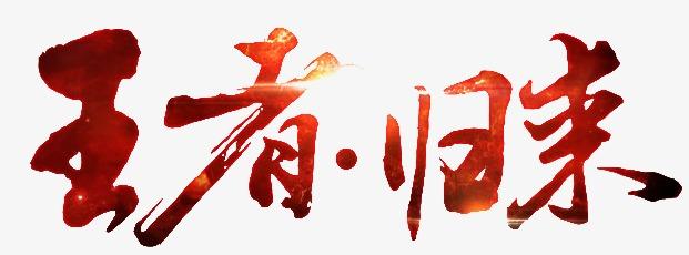 王者归来素材图片免费下载_高清文案集png_千库网(2