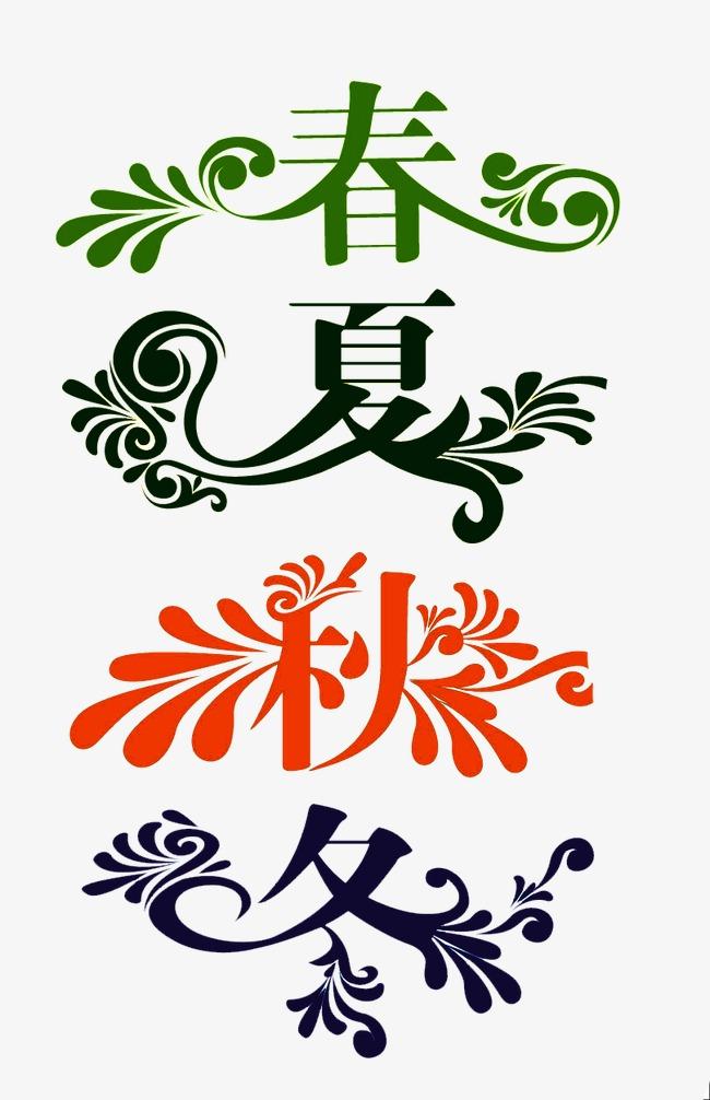 字体设计字体 创意春夏秋冬【高清艺术字体png素材】图片