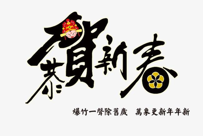 恭贺新春艺术字