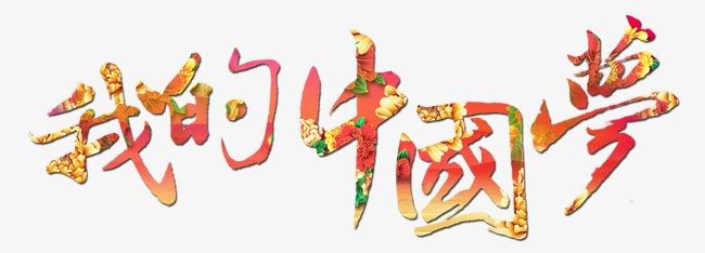 中国梦我的梦电子小报(图片编号:15739288)_卡通边框