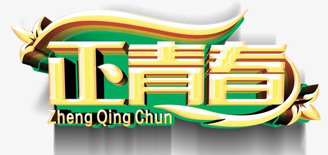 正青春艺术字模板下载(图片编号:14590712)_中文字体