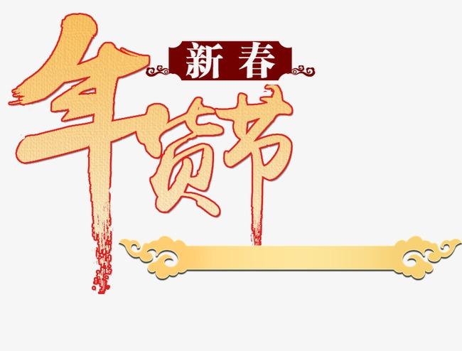 设计元素 字体效果 中文字体