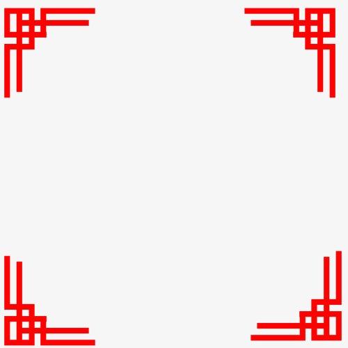 红儿边框图案