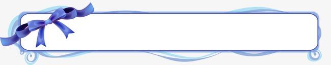 设计元素 其他 装饰图案 > 蓝色唯美丝带蝴蝶结边框  [版权图片] 找