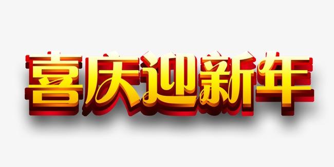 设计元素 字体效果 中文字体 > 喜庆迎新年  [版权图片] 找相似下一张