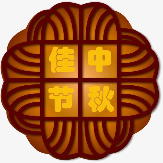 节日手绘月饼素材 月饼