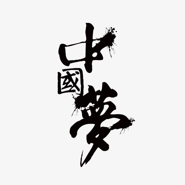 艺术字体中国梦
