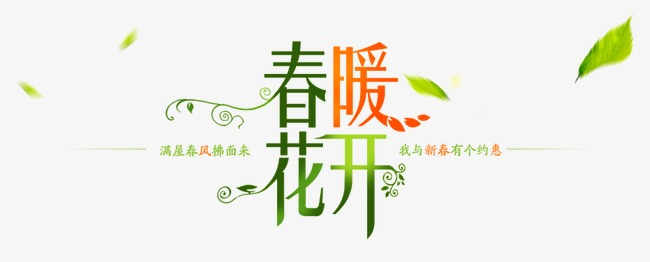 本次春季装饰作品字家具为设计师容县都都裕格式创作,境界为png,编号最高是艺术设计的简洁机械图片