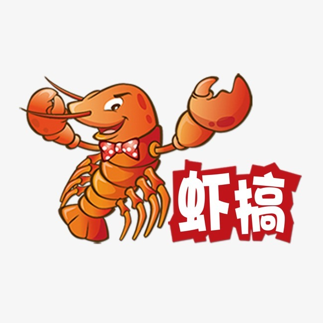 卡通手绘小龙虾