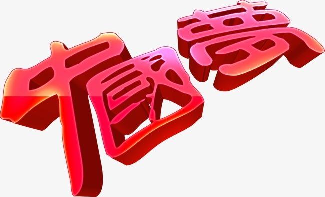 中国梦3d 艺术字