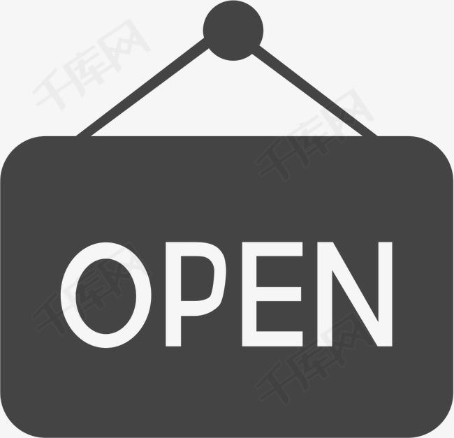 开放标志350像素 完美的符号图标素材图片免费下载 高清png 千库网 ...
