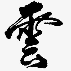 繁体字云图片