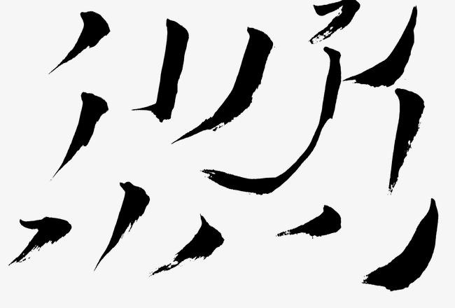 毛笔笔触高清背景免抠图片素材图片免费下载_高清艺术字素材png_千库
