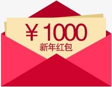 1000元新年红包海报【高清装饰元素png素材】-90设计图片