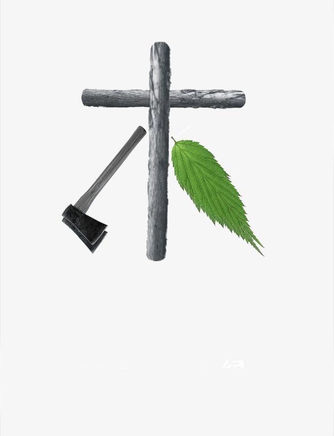 创意环保木字png素材-90设计图片