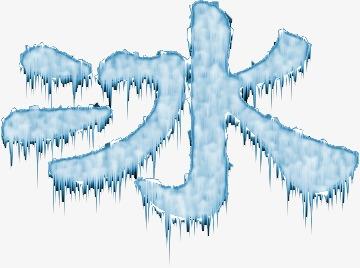 冰凌元素字体冰图片