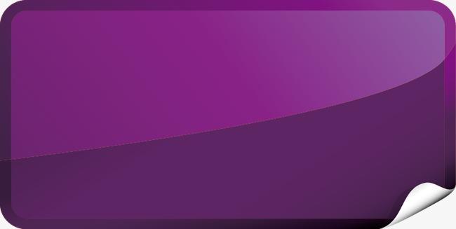 紫色立体长方形边框折角