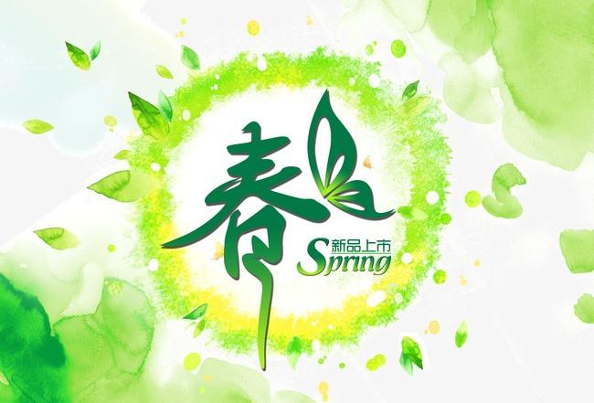 春天绿色树叶蝴蝶别墅装饰a绿色文艺背景装修设计图片
