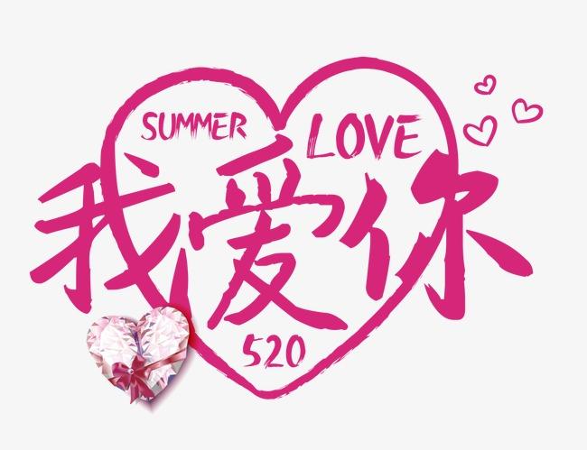 520我爱你字体_艺术字设计_千库网