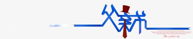 拉长字体父亲节png素材-90设计