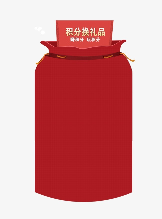 红色福袋积分换礼品png素材-90设计