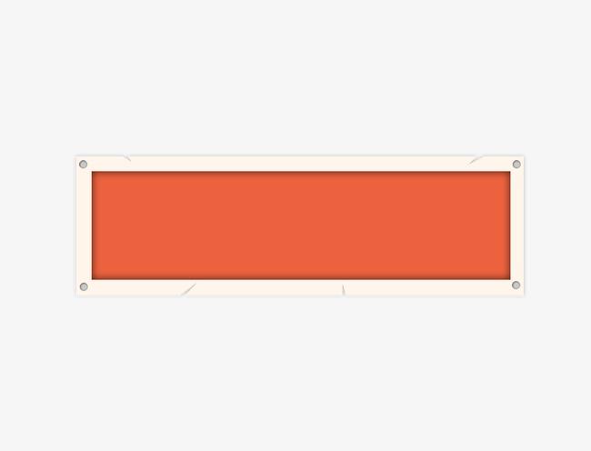 红色长方形边框