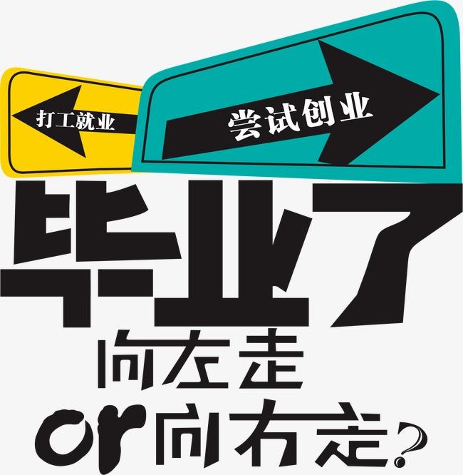 毕业季字体设计【高清艺术字体png素材】-90设计