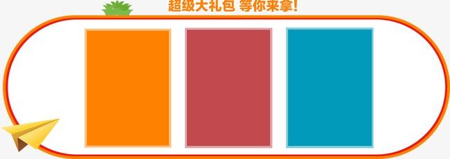 产品边框(图片编号:15403333)