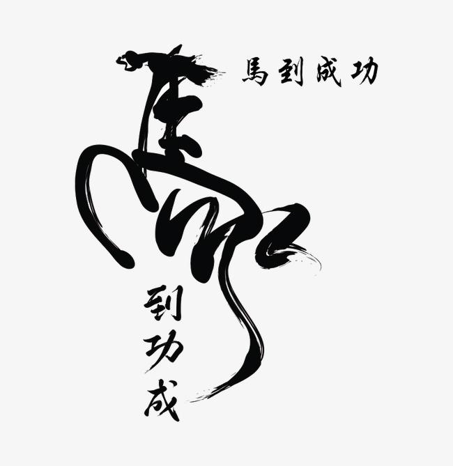 本次毛笔字马作品为设计师阿毛创作,格式为png,编号为 15133480,大小0图片