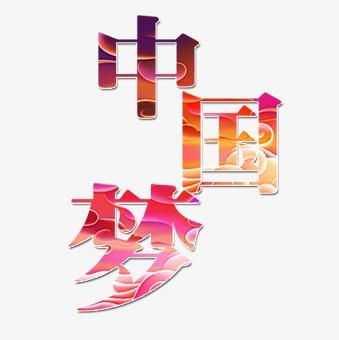 中国梦艺术字 字体